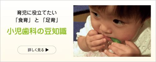 育児に役立てたい「食育」「と「足育」 小児歯科の豆知識